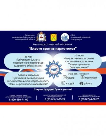 В период с 26 мая по 26 июня 2020 года на территории Нижегородской области пройдёт антинаркотический месячник, направленный на профилактику немедицинского употребления наркотических средств и пропаганду здорового образа жизни.