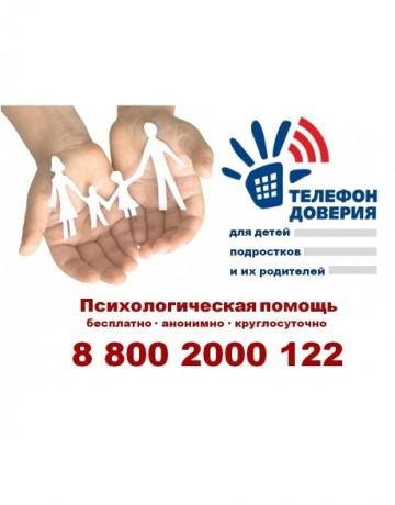 Детский телефон доверия Начал свою работу в 2010 году, и на данный момент к единому номеру 8-800-2000-122 подключены 220 служб в 85 регионах нашей страны. Служба детского телефона доверия есть и в Нижегородской области.